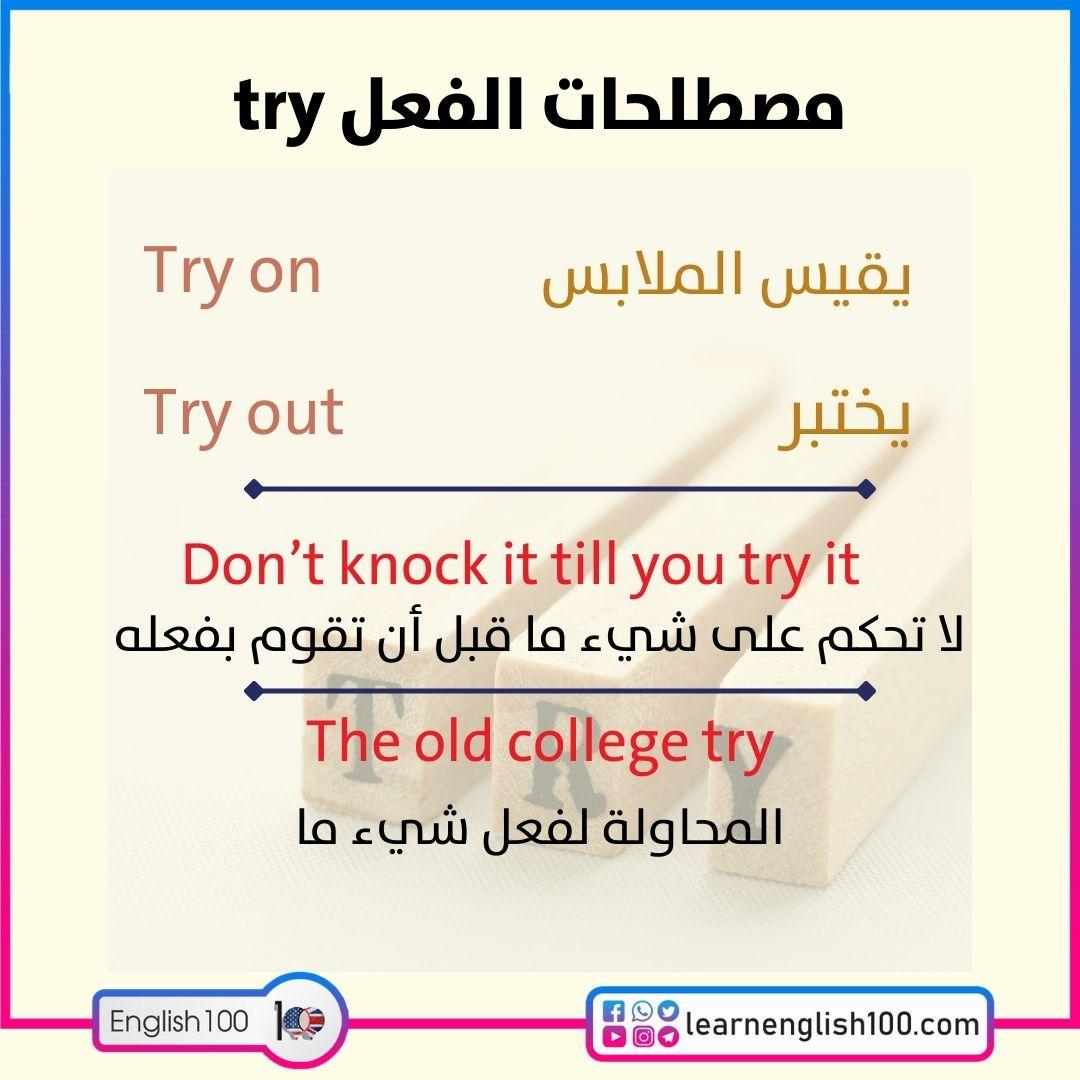 مصطلحات الفعل try try-idioms-phrasal-verbs