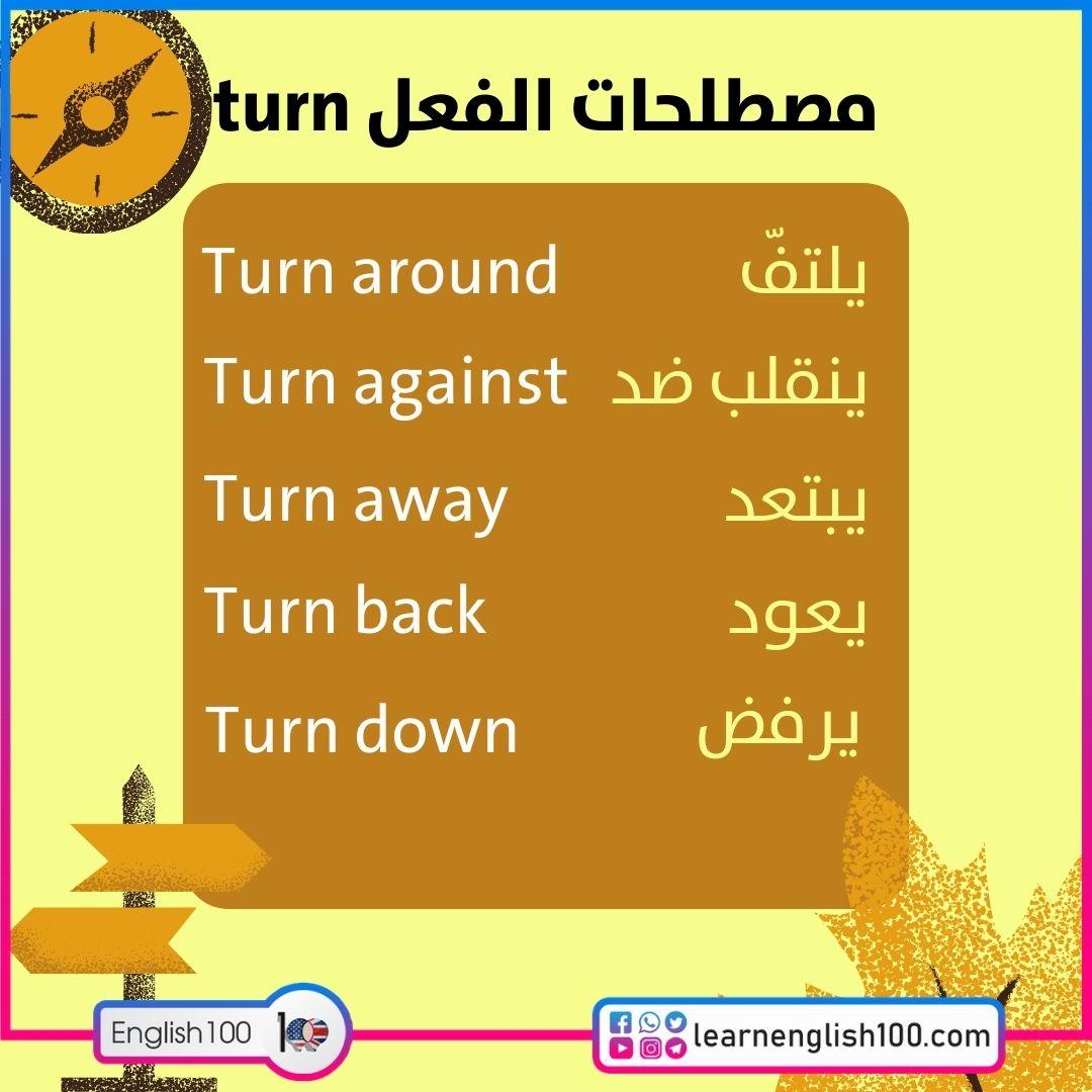 مصطلحات الفعل turn turn-idioms-phrasal-verbs
