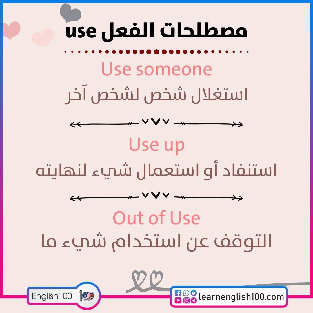 مصطلحات الفعل use use-idioms-phrasal-verbs