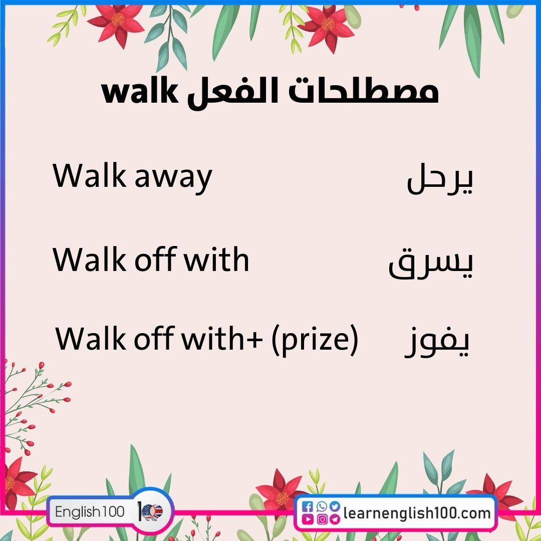 مصطلحات الفعل walk walk-idioms-phrasal-verbs