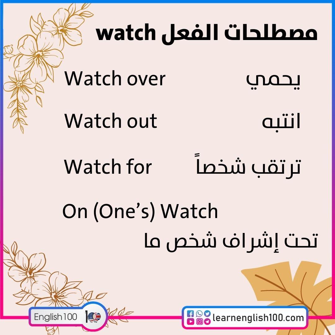 مصطلحات الفعل watch watch-idioms-phrasal-verbs