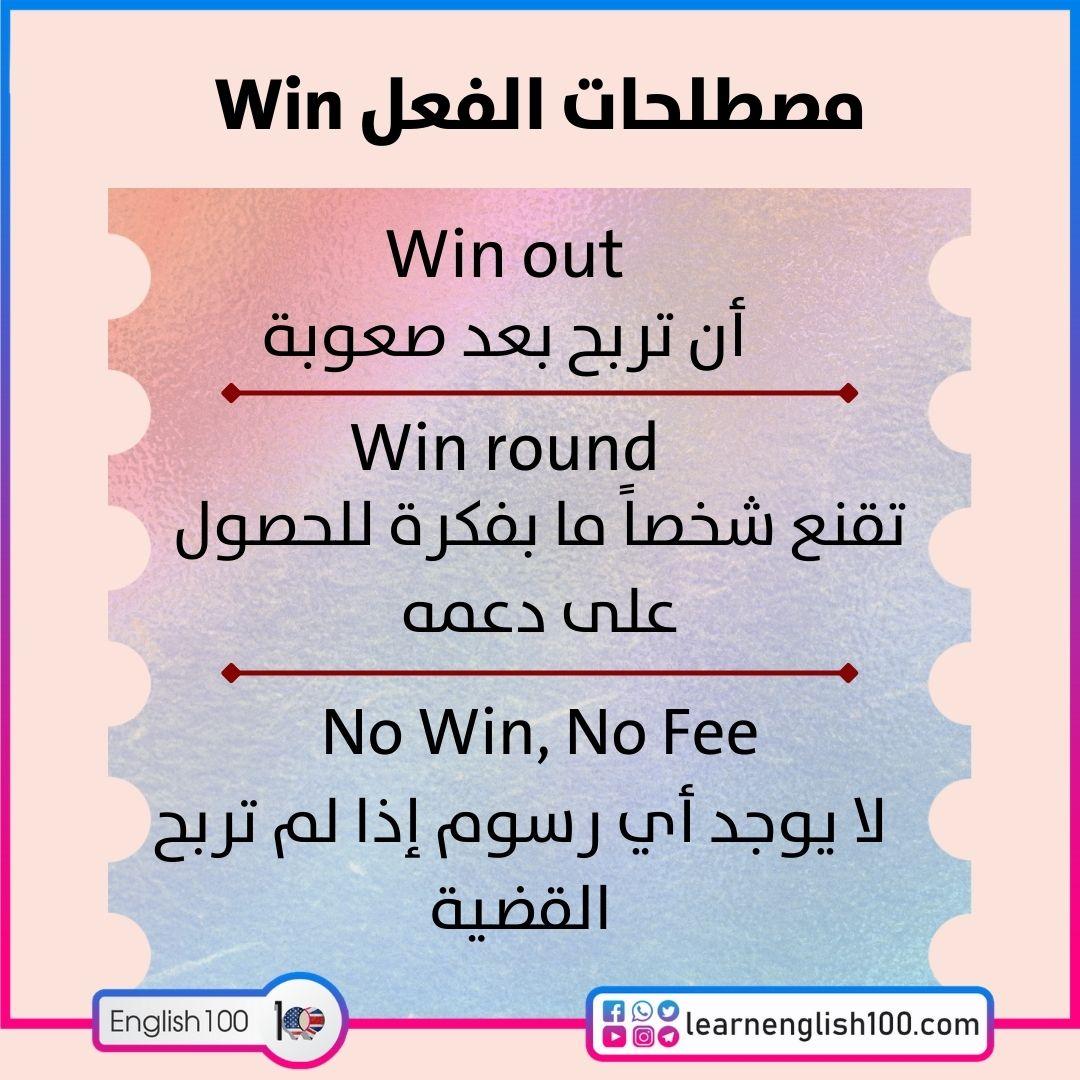 مصطلحات الفعل win win-idioms-phrasal-verbs