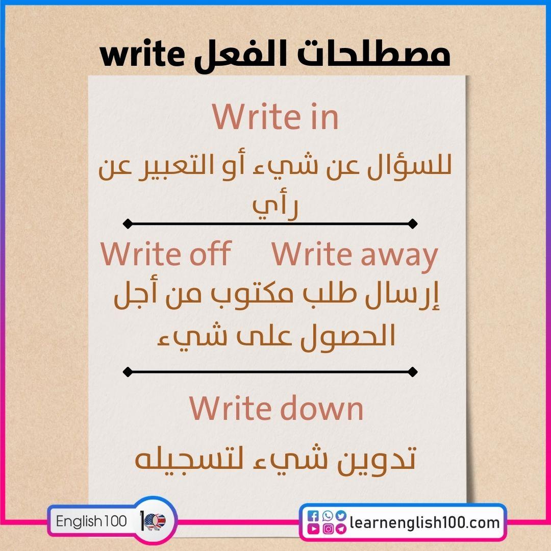 مصطلحات الفعل write write-idioms-phrasal-verbs