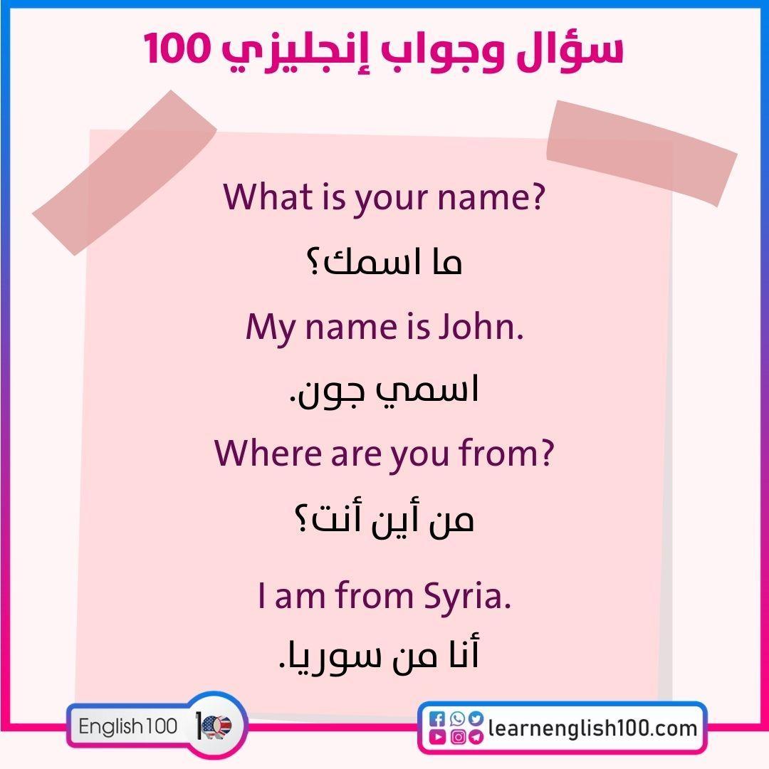 100 سؤال وجواب انجليزي 100 English Question and Answer