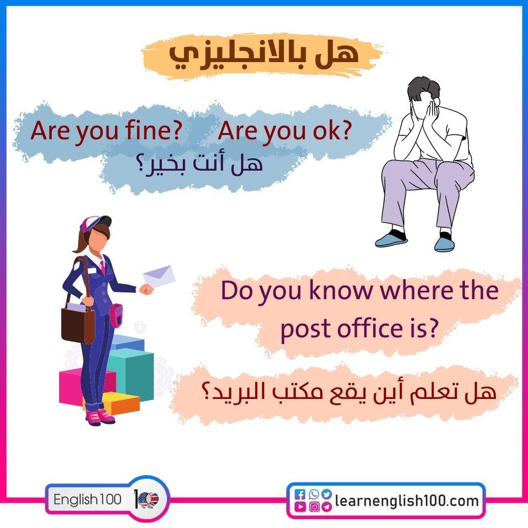 هل بالانجليزي Do You in English
