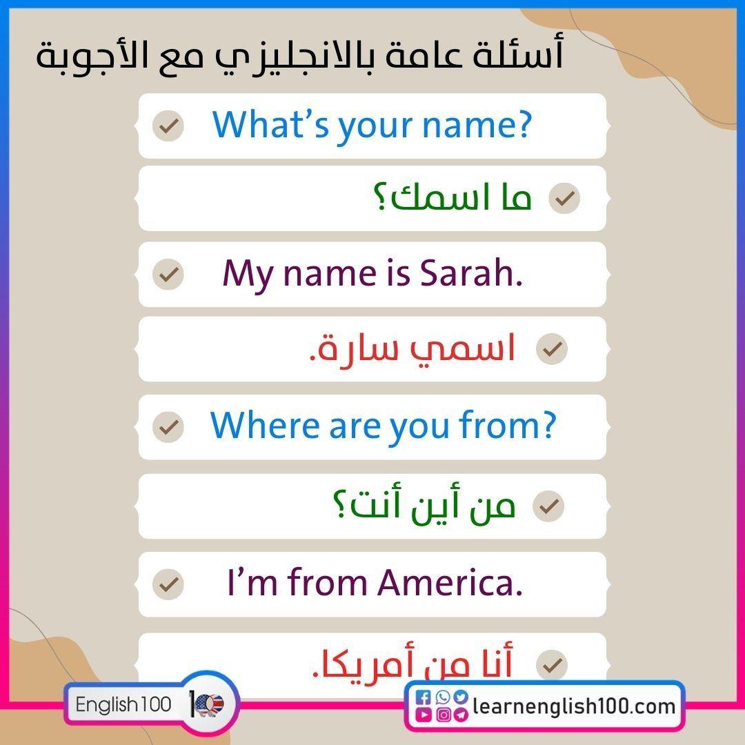 أسئلة عامة بالانجليزي مع الأجوبة General questions in English with answers