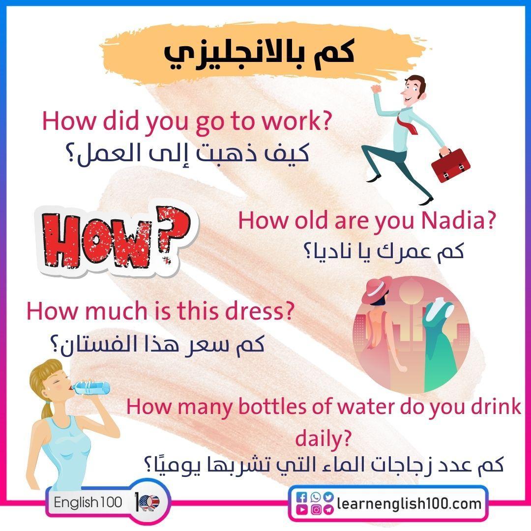 كم بالانجليزي (How) in English