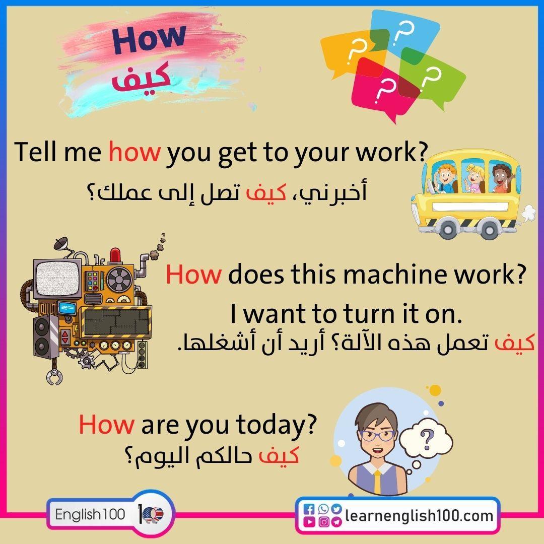 كيف بالانجليزي How in English