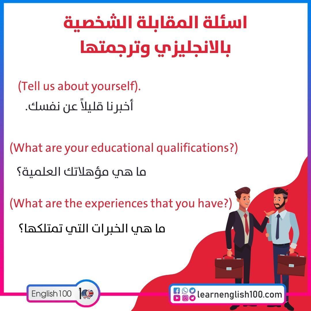 اسئلة المقابلة الشخصية بالانجليزي وترجمتها Interviews Questions in English and its Answers