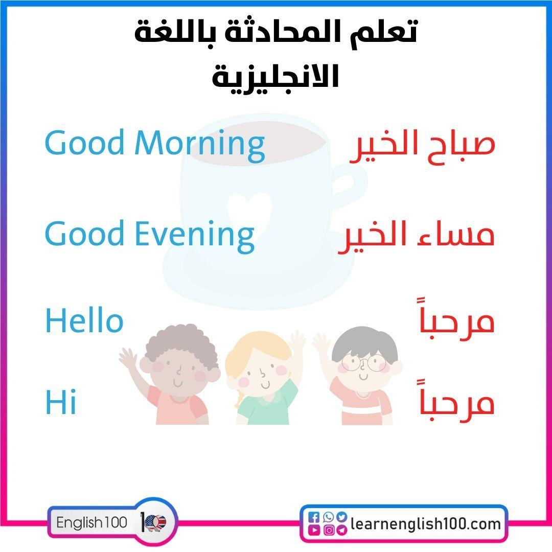 تعلم المحادثة باللغة الانجليزية Learn English Conversation