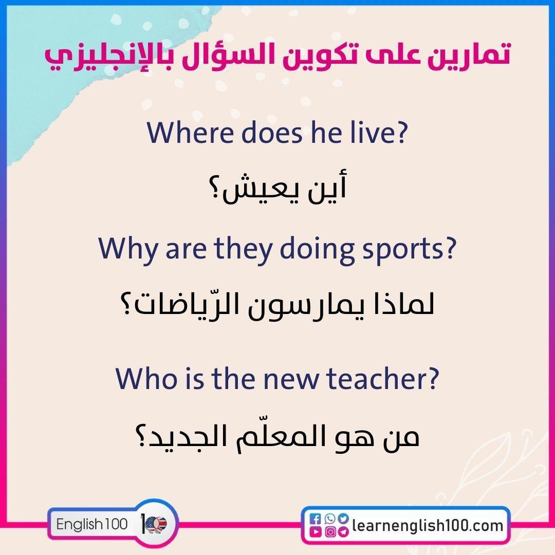 تمارين على تكوين السؤال بالانجليزي Making Questions Exercises