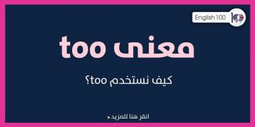 معنى too مع أمثلة Meaning of the too with examples