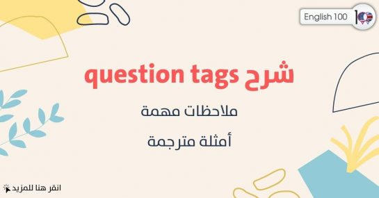 شرح question tags مع أمثلة Question Tags Explanation with examples