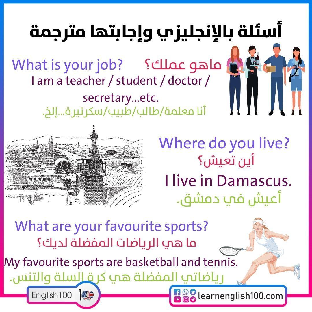أسئلة بالانجليزي واجابتها مترجمة Questions in English and their answers translated