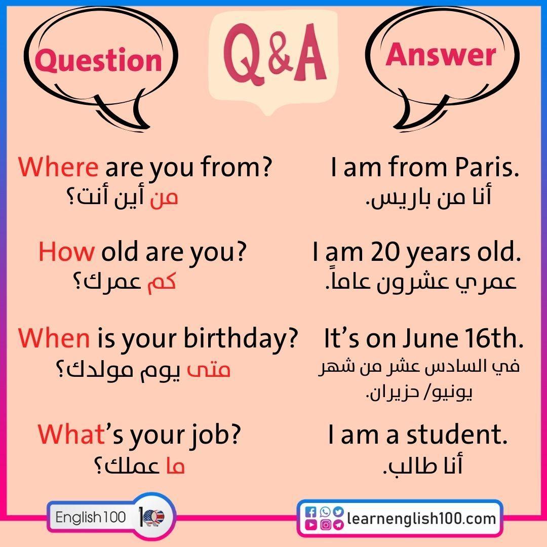 اسئلة انجليزي (Questions) in English