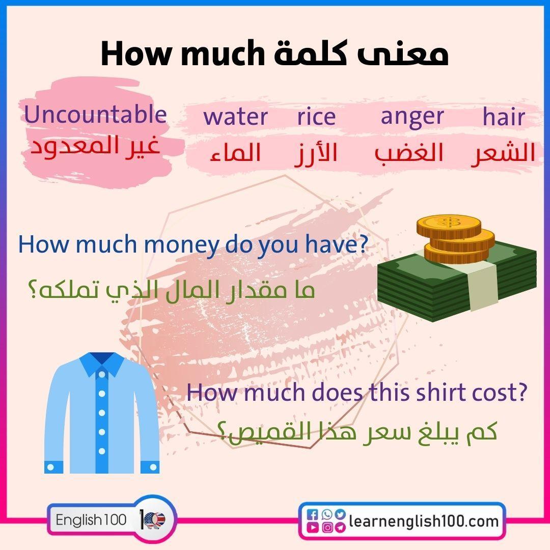 معنى كلمة how much The Meaning of How Much
