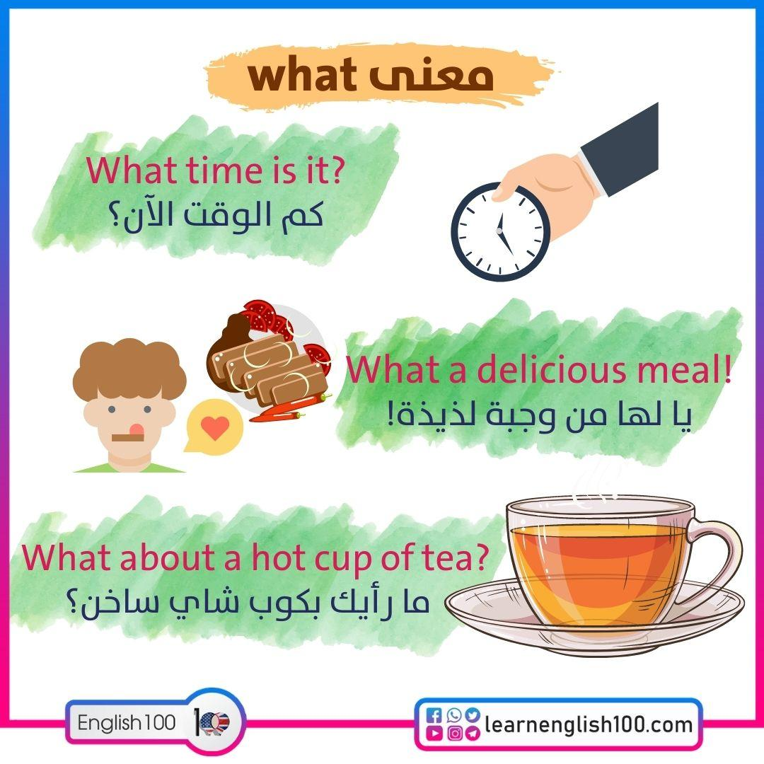 معنى what The Meaning of What