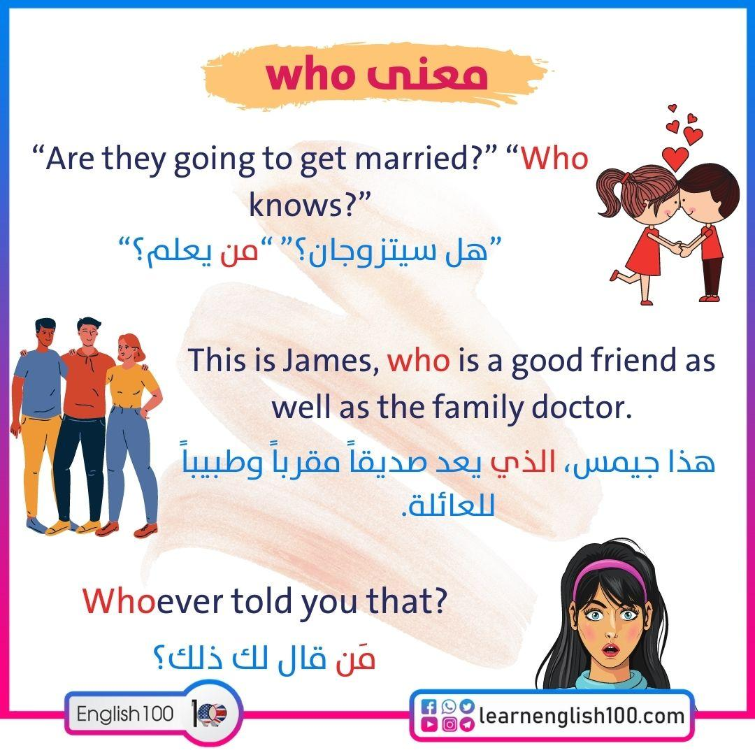 معنى who The Meaning of Who