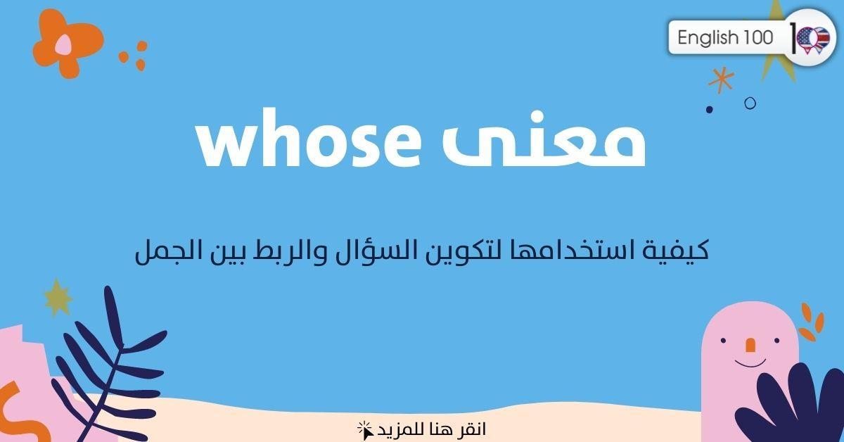 معنى whose مع أمثلة The Meaning of whose with examples