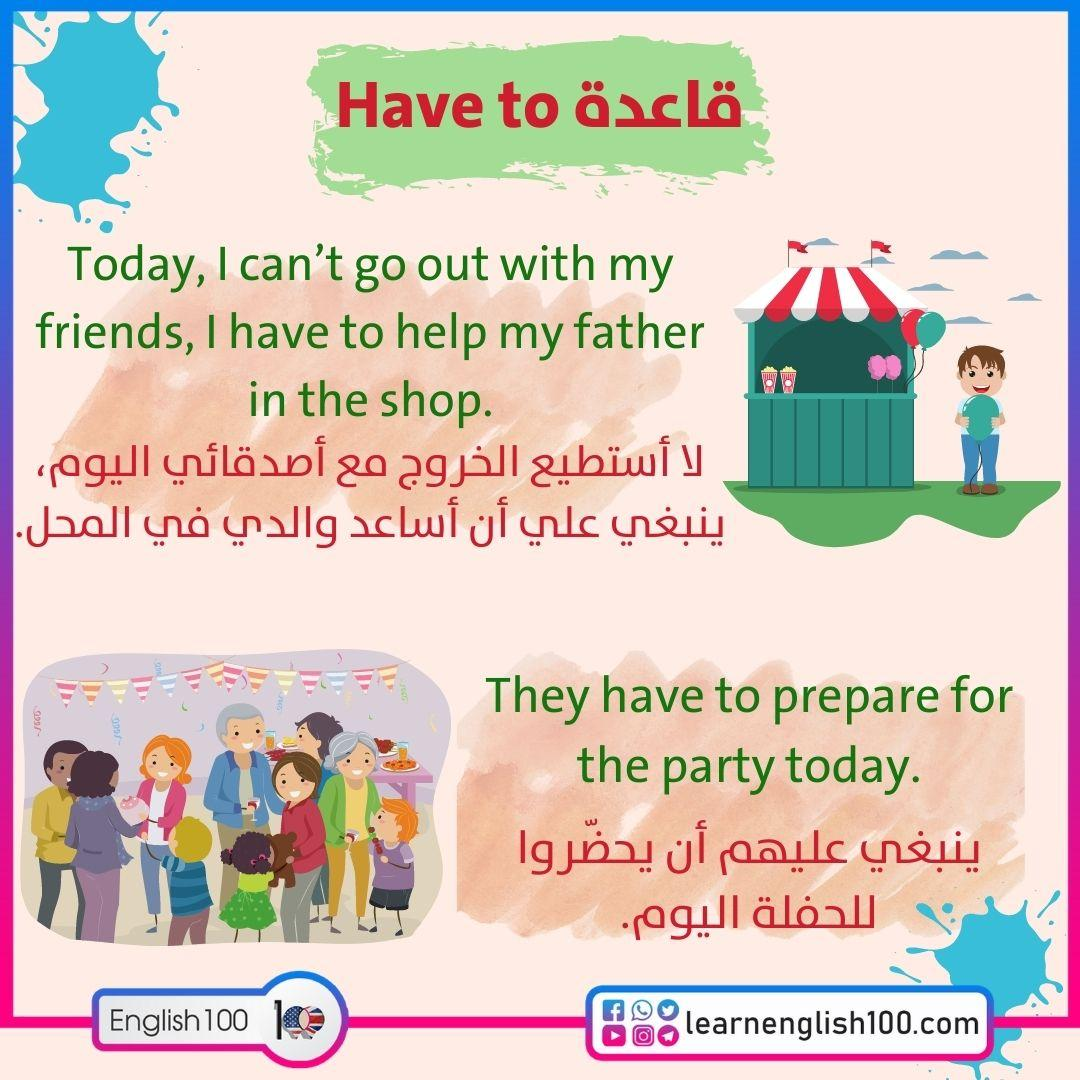 قاعدة have to The rule of Have to