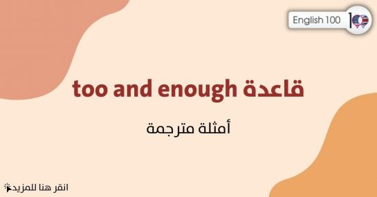 قاعدة too and enough مع أمثلة Too and Enough Rule with examples