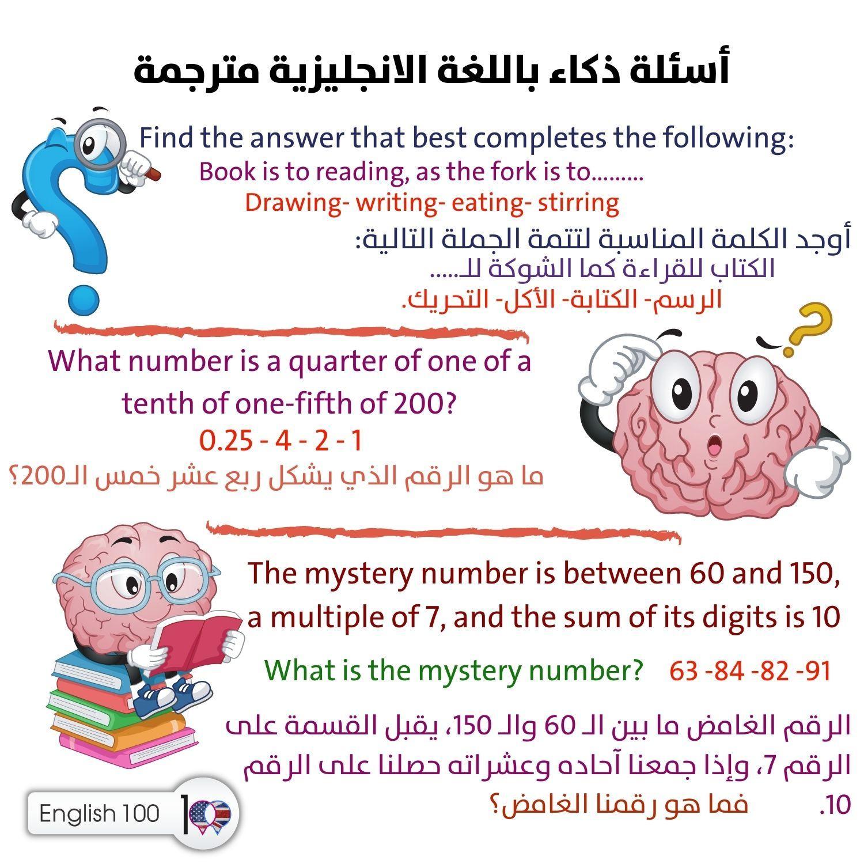 أسئلة ذكاء باللغة الانجليزية مترجمة Translated Intelligence (IQ) questions in English