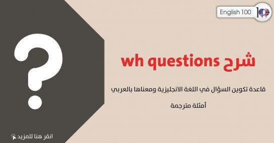 شرح wh questions مع أمثلة Wh Questions Rule with examples