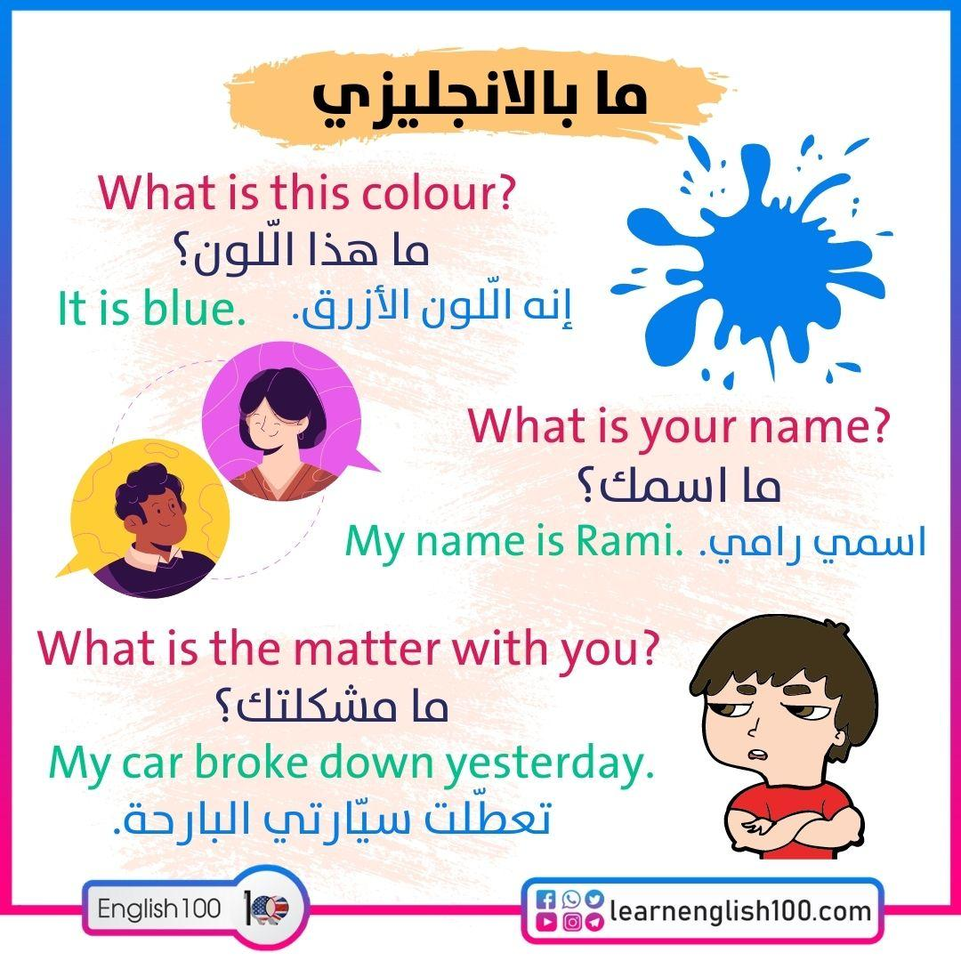 ما بالانجليزي (What) in English