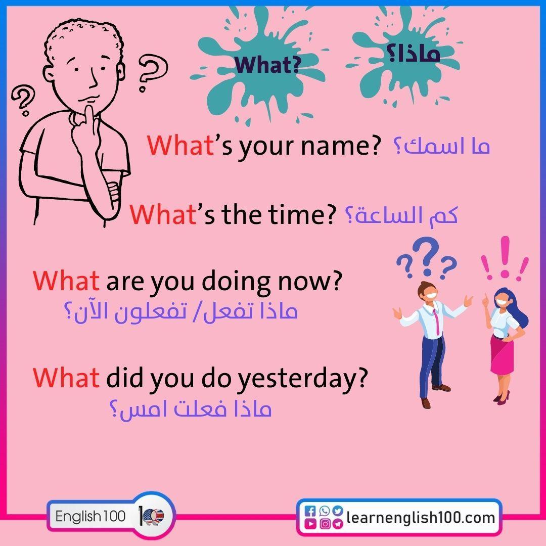 ماذا بالانجليزي What in English