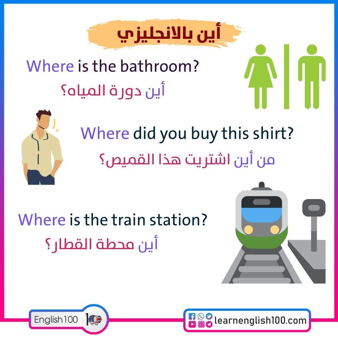 اين بالانجليزي Where in English