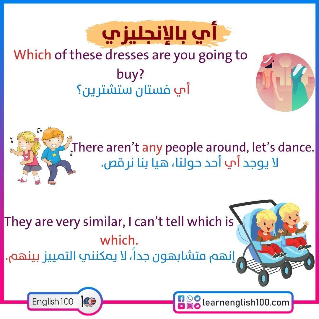 اي بالانجليزي Which_Any in English