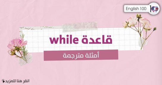 قاعدة while مع أمثلة While Rule with examples