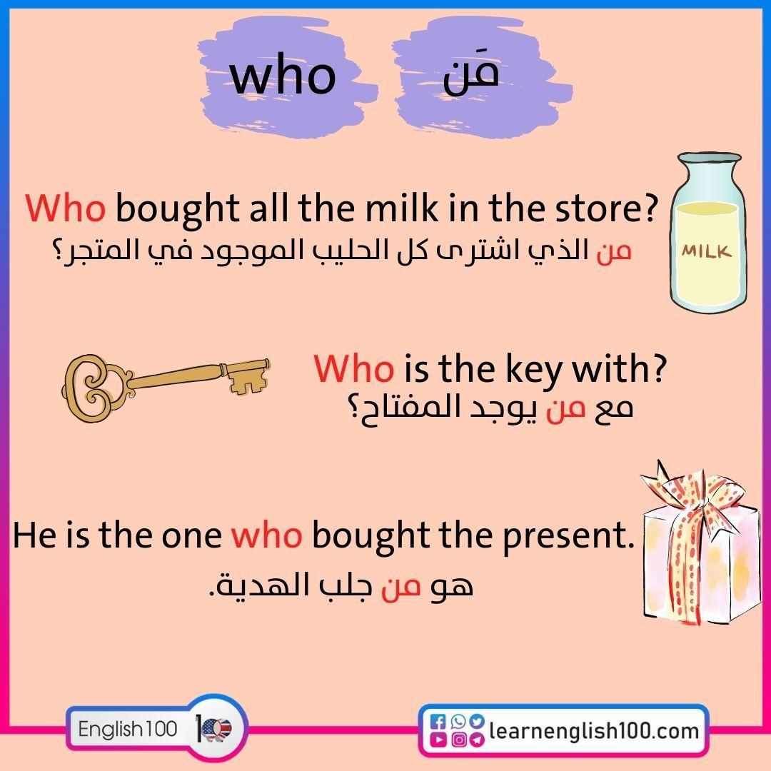 من بالانجليزي Who in English
