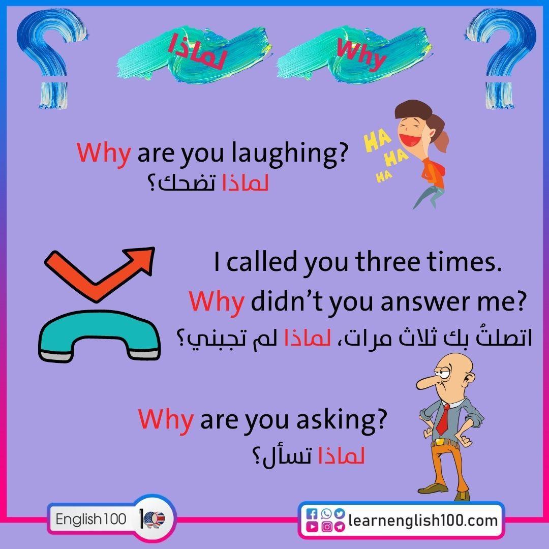لماذا بالانجليزي Why in English