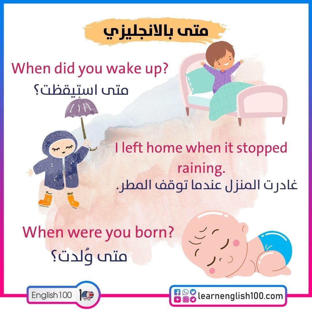 متى بالانجليزي when in English