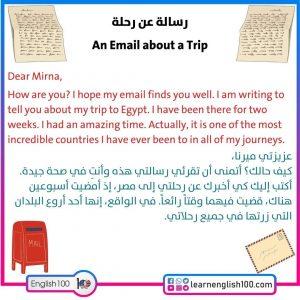 نموذج رسالة بالانجليزي الى صديق A Sample English Letter to a Friend