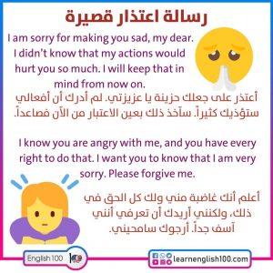 رسالة اعتذار بالانجليزي قصيرة A Short Apologetic Message in English