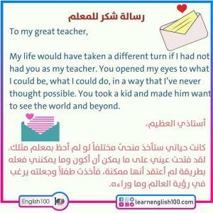 رسالة شكر بالانجليزي للمعلم قصيرة A Short Thank you Letter to the Teacher in English
