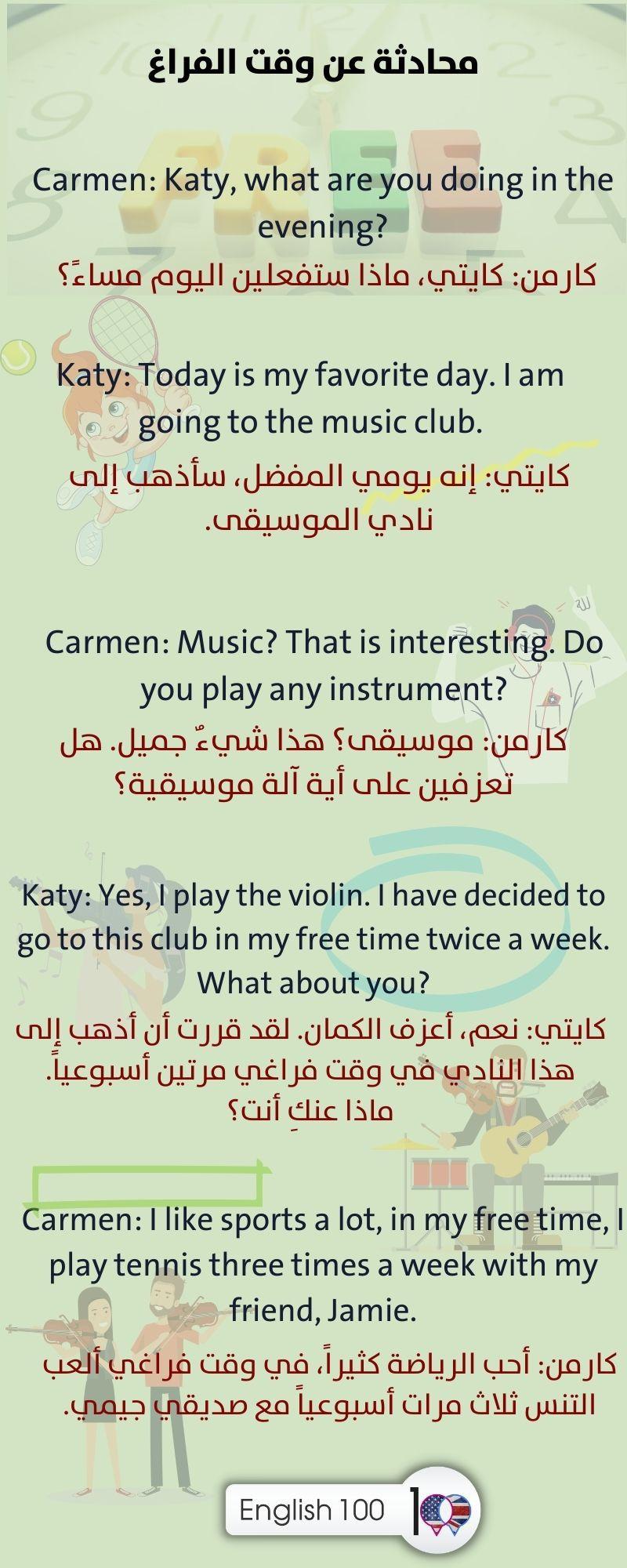 محادثه بالانجليزي بين شخصين عن وقت الفراغ A conversation in English between two persons about free time