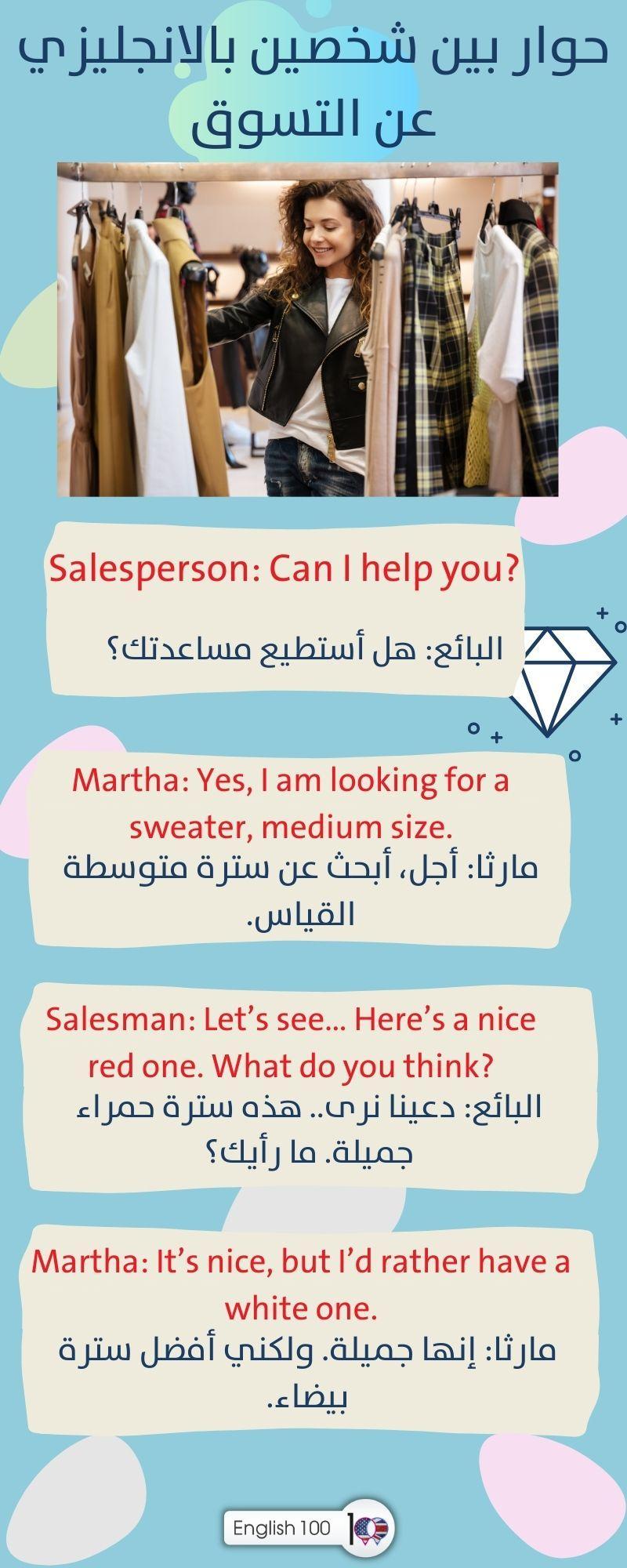 حوار بين شخصين بالانجليزي عن التسوق A dialogue between two people in English about shopping