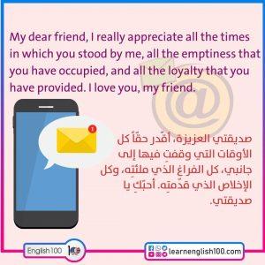 رسالة الى صديقتي بالانجليزي An English Letter to My Friend