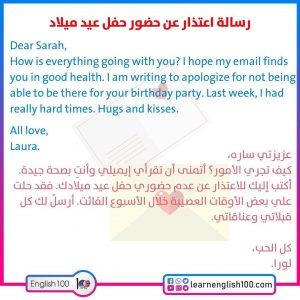 رسالة اعتذار بالانجليزي Apology Letter in English