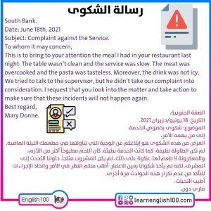 رسالة شكوى بالانجليزي Complaint Letter in English