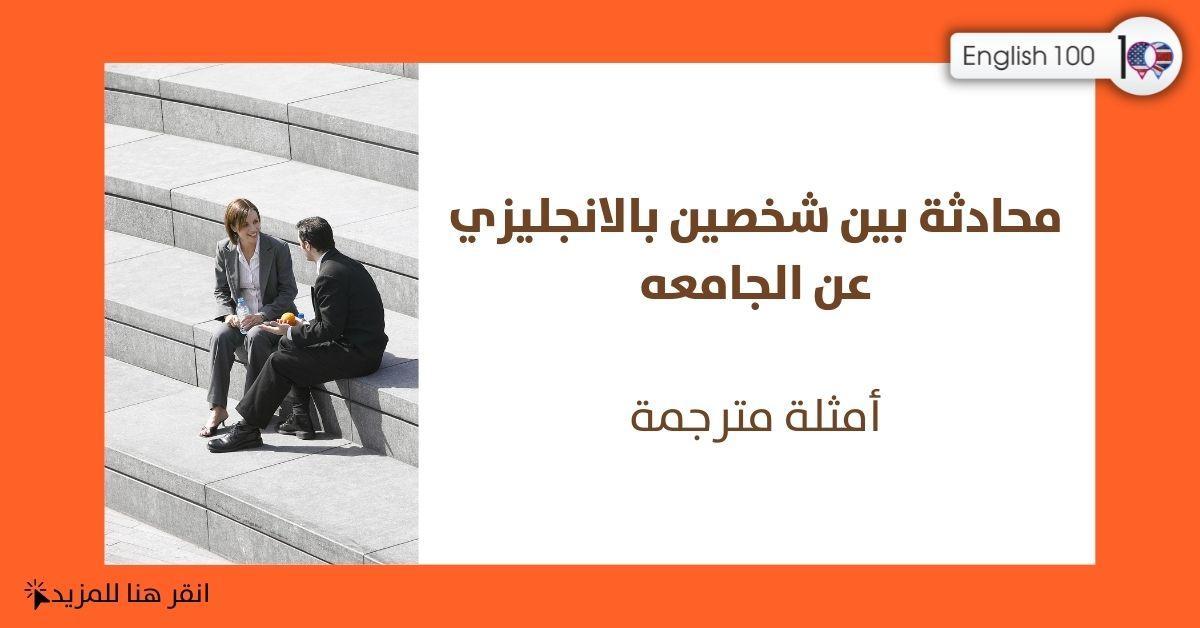 محادثة بين شخصين بالانجليزي عن الجامعه مع أمثلة Conversation between Two People about University with examples
