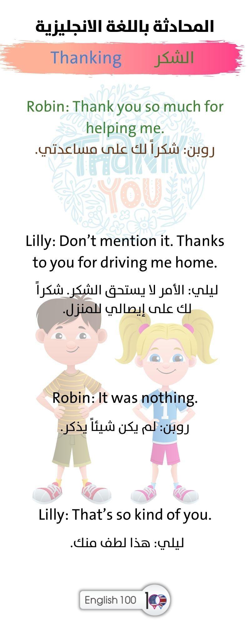 المحادثة باللغة الانجليزية Conversation in English
