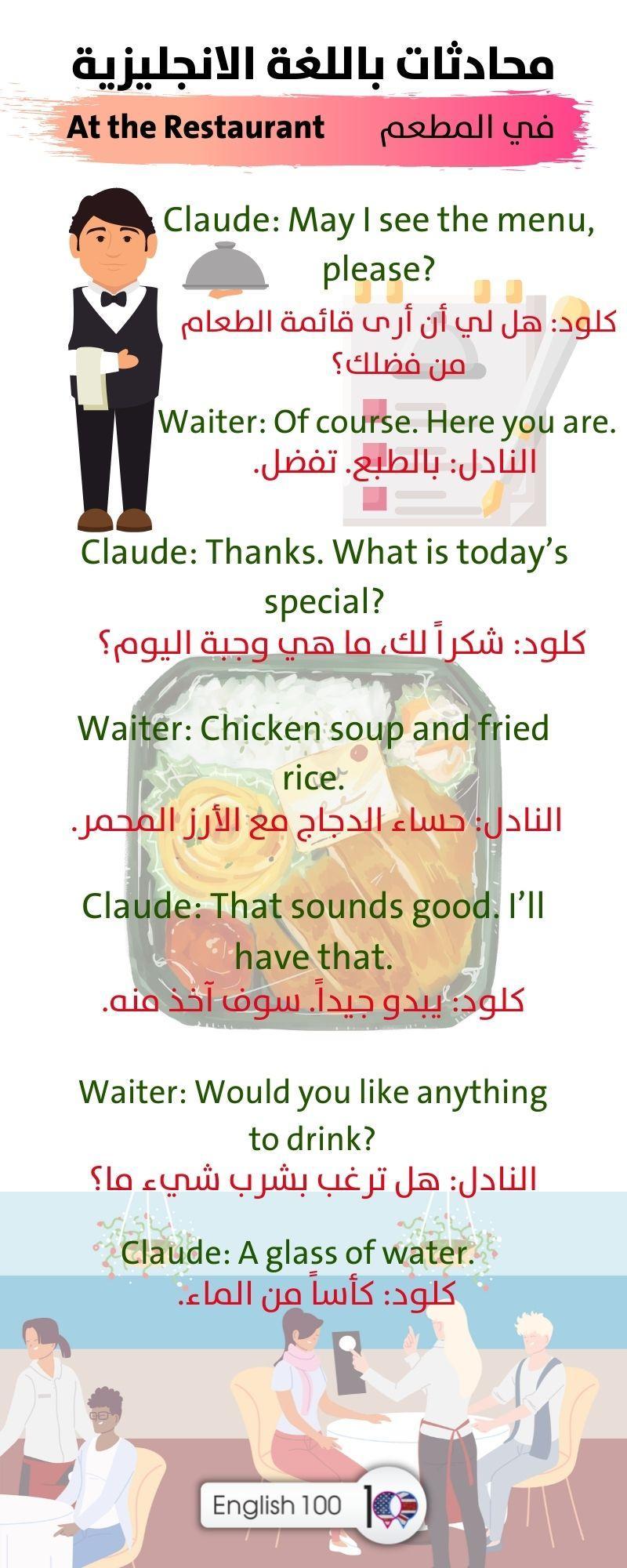 محادثات باللغة الانجليزية Conversations in English