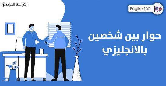 حوار بين شخصين بالانجليزي مع أمثلة Dialogue between Two People in English with examples