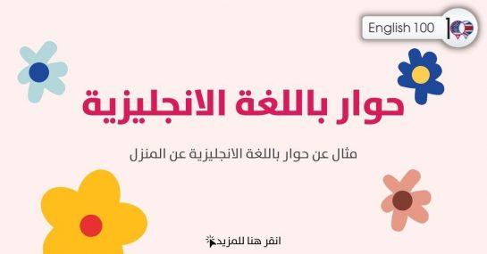 حوار باللغة الانجليزية مع أمثلة Dialogue in English with examples