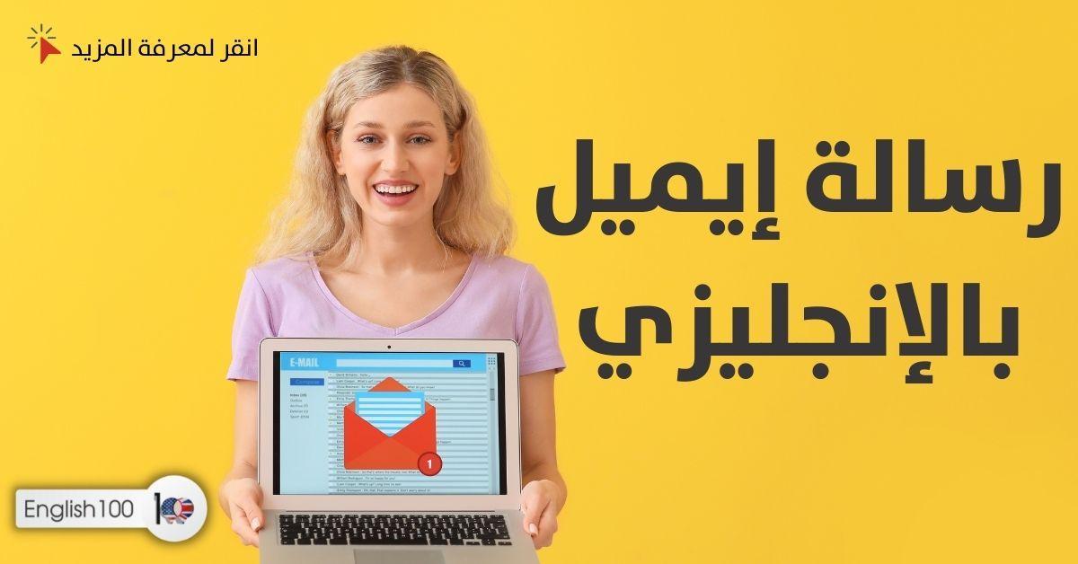 رسالة ايميل بالانجليزي مع أمثلة Email in English with examples