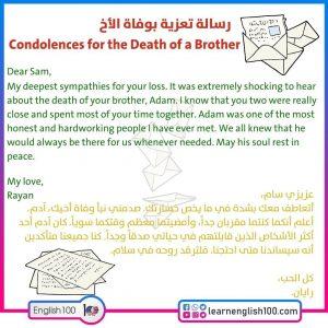 رسالة تعزية بالانجليزي English Condolence Letter